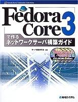 FedoraCore3で作るネットワークサーバ構築ガイド (Network server construction guide series (12))