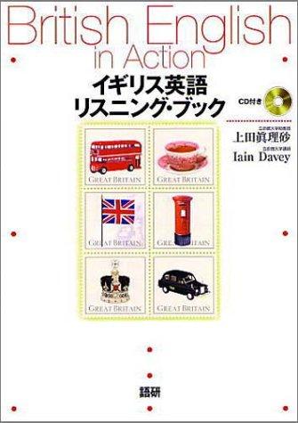 イギリス英語リスニング・ブック (<CD+テキスト>)