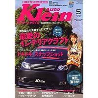 Auto Klein (オートクライン) 2008年 05月号 [雑誌]