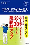 ゴルフ ドライバー名人 (SHINSEI Health and Sports)