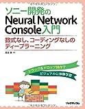 ソニー開発のNeural Network Console入門 —数式なし、コーディングなしのディープラーニング