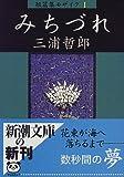 みちづれ—短篇集モザイク〈1〉 (新潮文庫)