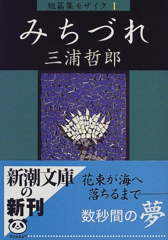 みちづれ―短篇集モザイク〈1〉 (新潮文庫)の詳細を見る