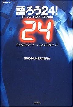 語ろう24!―シーズン1&シーズン2編 (語ろうシリーズ)
