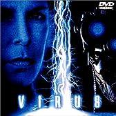 ヴァイラス [DVD]