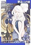 夢盗人の娘―永遠の戦士エルリック〈5〉 (ハヤカワ文庫SF)