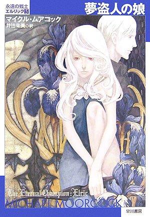 夢盗人の娘―永遠の戦士エルリック〈5〉 (ハヤカワ文庫SF)の詳細を見る