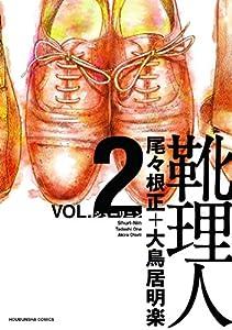 靴理人 2巻 (芳文社コミックス)