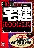 2006年版出る順宅建1,000円模試 (出る順宅建シリーズ)
