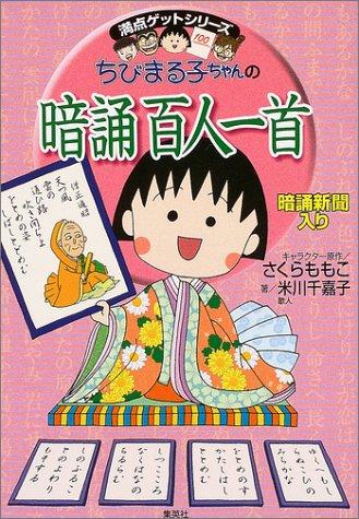 ちびまる子ちゃんの暗誦百人一首 (満点ゲットシリーズ/ちびま...