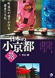 日本の小京都 厳選28 ~町並みが語りかける歴史と文化 (小さな旅)