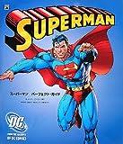 スーパーマン パーフェクト・ガイド (限定版) (SHOPRO WORLD COMICS)