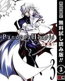 PandoraHearts 3巻【期間限定 無料お試し版】 (デジタル版Gファン...