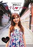 押切もえの恋するソウル完全ガイド―女子力UP キレイの旅をナビゲート!