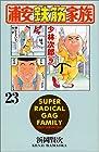 浦安鉄筋家族 第23巻