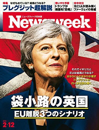 週刊ニューズウィーク日本版 「特集:袋小路の英国 EU離脱3つのシナリオ袋小路の英国 EU離脱3つのシナリオ」〈2019年2月12日号〉 [雑誌]