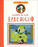 王さまとおいしい夢 (コアラの探偵・アーチボルド 4)
