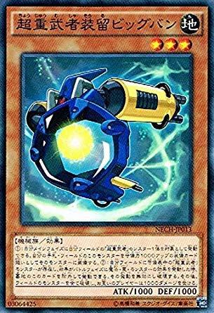 遊戯王 NECH-JP013-N 《超重武者装留ビッグバン》 Normal