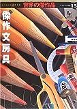 傑作文房具100 (ワールド・ムック 世界の傑作品)