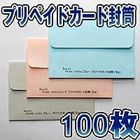 プリペイドカード封筒 カード封筒 パステルブルー Sサイズ100×68mm 100枚/1箱