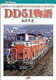 DD51物語―国鉄ディーゼル機関車2400両の開発と活躍の足跡 (JTBキャンブックス)