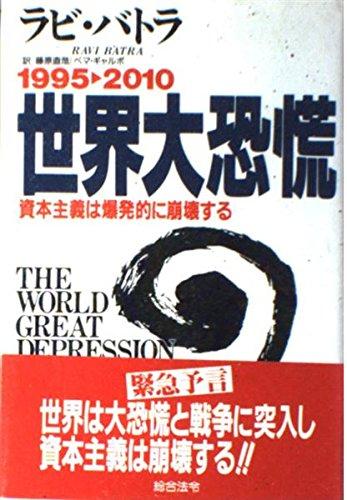1995→2010世界大恐慌―資本主義は爆発的に崩壊するの詳細を見る
