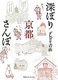 深ぼり京都さんぽ (集英社インターナショナル)