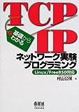基礎からわかるTCP/IP ネットワーク実験プログラミング―Linux/FreeBSD対応 (基礎からわかるTCP・IPシリーズ)