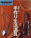 遠藤ケイの手作り生活道具―田舎暮らしの実践ハンドメイド指南 (Outdoor BOOKS)