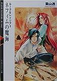 ネフィムの魔海―ルーク&レイリア〈3〉 (富士見ミステリー文庫)