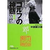 中部銀次郎 ゴルフの神髄―新編もっと深く、もっと楽しく (日経ビジネス人文庫)