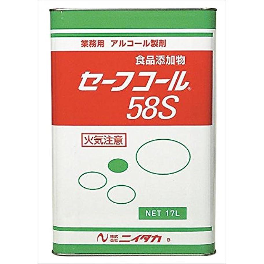 貼り直す繊毛引数ニイタカ:セーフコール58S(F-5) 17L 270401