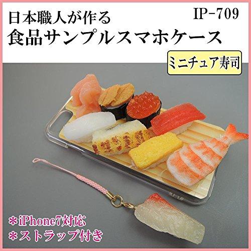 日用雑貨 便利 食品サンプル iPhone7ケース/アイフォンケース ミニチュア寿司 ストラップ付き IP-709