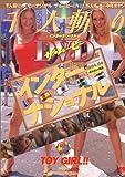 千人斬りインターナショナル/ザ・ムービーDVD vol.3 (マイルド・ムック No.)