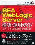 BEA Weblogic Server構築・運用ガイド