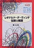 レオナルド・ダ・ヴィンチ伝説と解読 (ニュートンプレス選書)