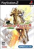 ギャロップレーサー8 ライヴホースレーシング