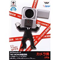 ちびきゅんキャラ NO MORE映画泥棒 [A.カメラ男A](単品)