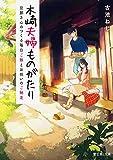 木崎夫婦ものがたり 旦那さんのつくる毎日ご飯とお祝いのご馳走 (富士見L文庫)
