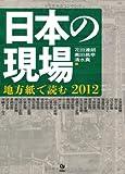 日本の現場 地方紙で読む2012 画像