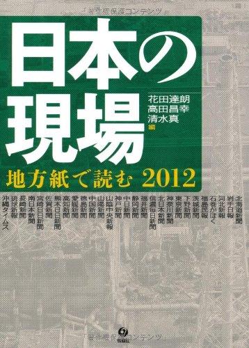 日本の現場 地方紙で読む2012の詳細を見る