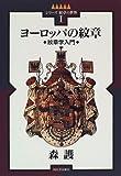 ヨーロッパの紋章―紋章学入門 (シリーズ紋章の世界)