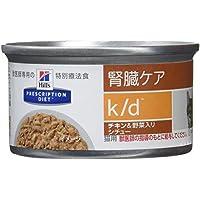 プリスクリプション・ダイエット 療法食 キャットフード k/d 腎臓ケア チキン&野菜入りシチュー 82g×24缶(ケース販売)