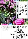 シニアのためのバラ栽培―マダム髙木の15の知恵