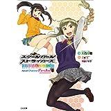 スクールガールストライカーズ Novel Channel Festa! (GA文庫)