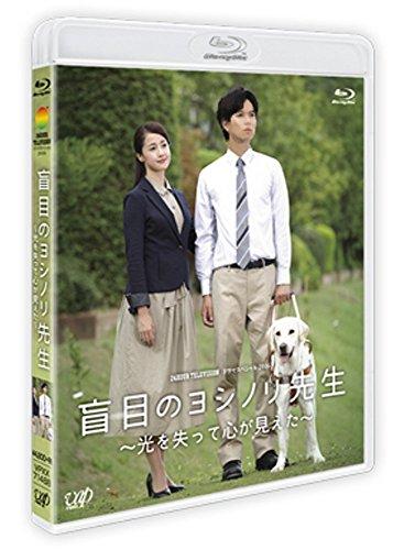 24HOUR TELEVISION ドラマスペシャル2016 「盲目のヨシノリ先生~光を失って心が見えた~」 [Blu-ray]