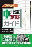 早分かり 中飛車定跡ガイド (マイナビ将棋BOOKS)