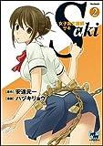 女子高生鍵師 サキ 2 (フレックスコミックス)