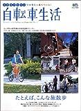 自転車生活―通勤通学旅散歩街は発見に満ちている! (No.1) (エイムック (1069))