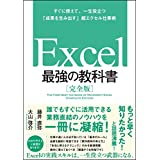 Excel 最強の教科書[完全版]――すぐに使えて、一生役立..